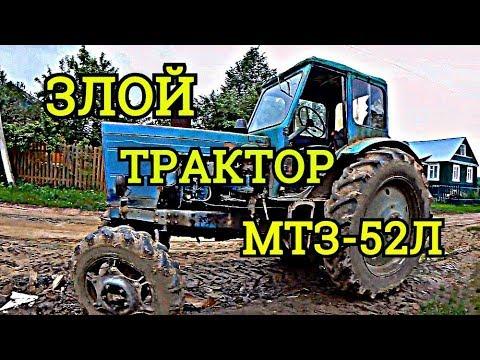 Супер обзор на трактор МТЗ-52Л!!! - Популярные видеоролики!
