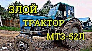 Супер обзор на трактор МТЗ-52Л!!!