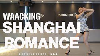 [왁킹]Orange Caramel(오렌지캬라멜) _ Shanghai Romance(샹하이 로맨스) (上海之戀…