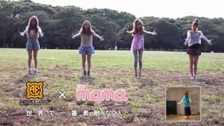 エイジア エンジニア × I LOVE mama企画 『世界で一番素敵な人』振り付...