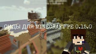🌋Сиды для Minecraft PE 0.15.0 ( Новая деревня / Храмы в джунглях )(Всем приятного просмотра, надеюсь что вам понравилось ➖➖➖➖➖➖➖➖➖➖➖➖..., 2016-06-04T09:06:50.000Z)