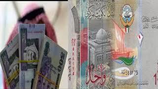 ريال كويتي كم الاف 10