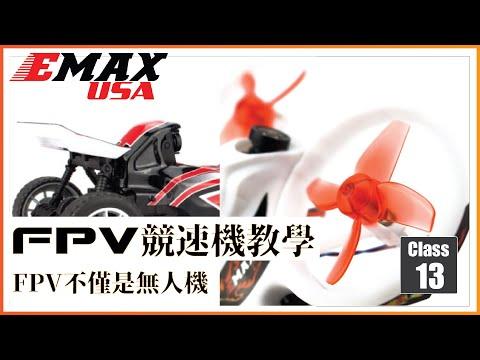 99 FPV 無人機 教學課程 Lesson 13 FPV ? EMAX Ezpilot & Interceptor 無人機