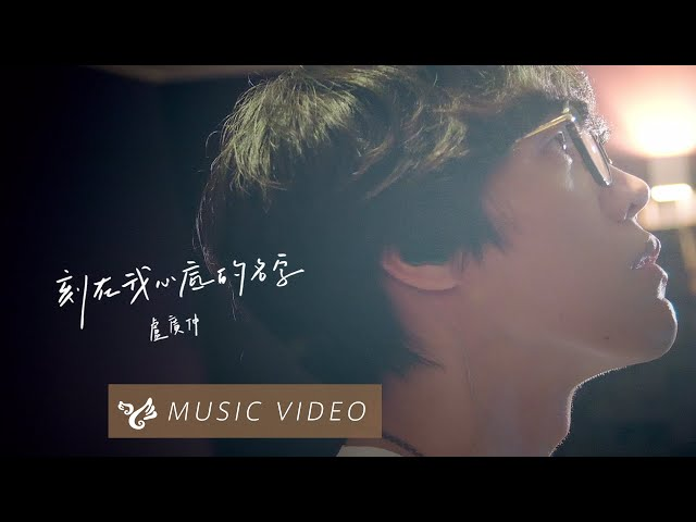 盧廣仲 Crowd Lu 【刻在我心底的名字 Your Name Engraved Herein】 Official Music Video  (刻在你心底的名字電影主題曲)