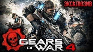 Gears Of War 4 - Новые эксклюзивные подробности