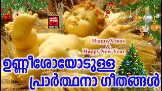Unni Yeshuve # Christian Devotional Songs Malayalam 2018 # Superhit Christmas Songs
