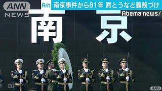 南京虐殺から81年 追悼の一斉警笛や黙とう義務付け(18/12/13) thumbnail