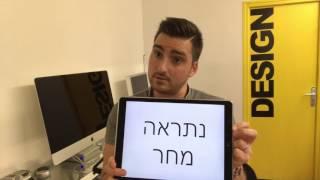 Apprendre l'hébreu, on débute par un bonjour ! - débuter avec