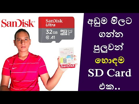 Sandisk 16Gb sd card sinhala review💾