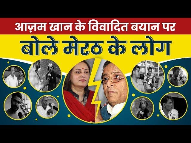 Jaya Prada पर Azam Khan के शर्मनाक बयान पर Meerut के लोगों की विस्फोटक प्रतिक्रिया देखिये