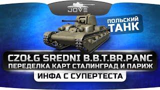 Инфа с СуперТеста. Польский прем-танк B.B.T.Br.Panc. Переделка Сталинграда и Парижа.