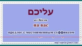 """ПЕСНИ НА ИВРИТЕ Выпуск 1  """"hэвэну шалом алэйхэм""""."""