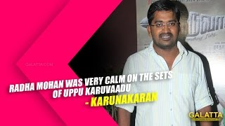 Radha Mohan was very calm on the sets of Uppu Karuvaadu - Karunakaran