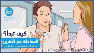 تعلم اللغة الانجليزية من خلال المحادثات اليومية - تعلم اللغة الإنجليزية بالصوت والصورة