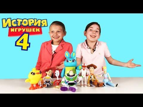 История игрушек 4 - распаковываем новые фигурки! - Играем вместе!
