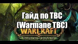 Гайд по TBC (Warmane TBC)