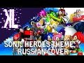 Download Sonic Heroes Theme - Russian Cover MP3 song and Music Video