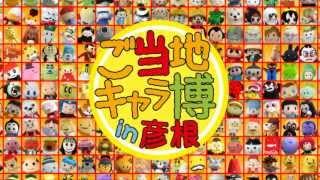 ご当地キャラ博 in 彦根2013CM thumbnail