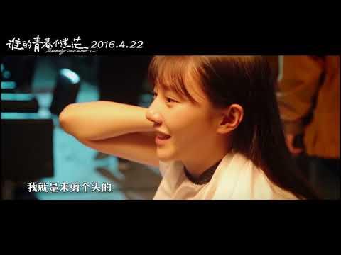 【紀錄片】新人演員如何開始自己的第一個電影角色?郭姝彤X王鶴潤の夢想故事
