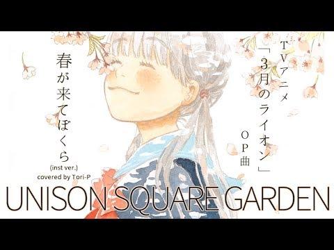 【off vocal】春が来てぼくら TVsize /UNISON SQUARE GARDEN『3月のライオン OP』