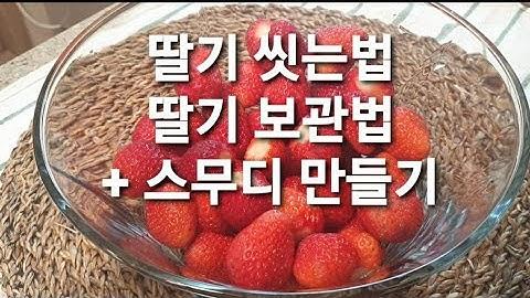 딸기 씻는법, 보관법, 딸기 효능, 딸기음료 레시피:) 냉동보관으로 오래 먹을 수 있어요.