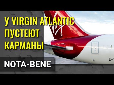 Virgin Atlantic Ричарда Брэнсона ищет спасение своего бизнеса в США
