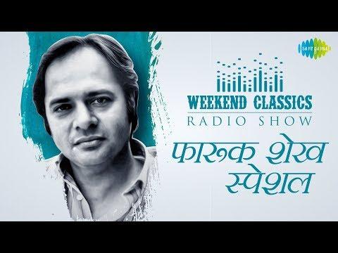 Weekend Classic Radio Show | Farooq Sheikh Special | फरोग शेख स्पेशल | HD Songs | Rj Ruchi