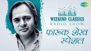 Weekend Classic Radio Show | Farooq Sheikh Special | Pyar Mujh Se Jo Kiya | Phir Chiddi Raat