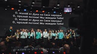 Излей от Духа - СКИНИЯ//WORSHIP
