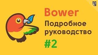 Bower - подробное руководство #2