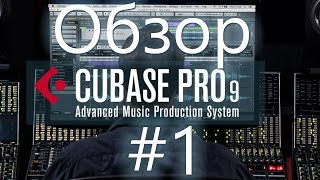 Обзор Cubase 9 на русском  #1 (Lower Zone)