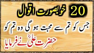 Hazrat Ali Quotes in Urdu || Hazrat Ali Ki Pyari Baatain || Best Urdu Quotes of Hazrat Ali Sayings