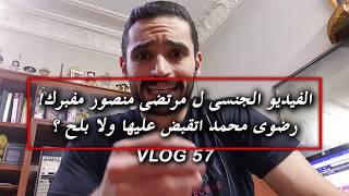 فيديو مرتضى منصور الجنسى مفبرك وبالدليل! هى رضوى محمد اتقبض عليها ولا فيلم ؟ V.57