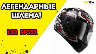 Обзор мотошлема LS2 FF352 от центра мотоэкипировки FLIPUP.ru