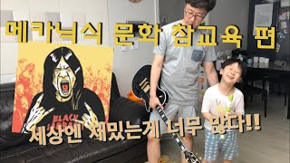 메카닉식 대중문화 참교육 - 자꼬까 메탈키드!!