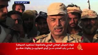 الحوثيون وصالح يعترفون بخسارة باب المندب