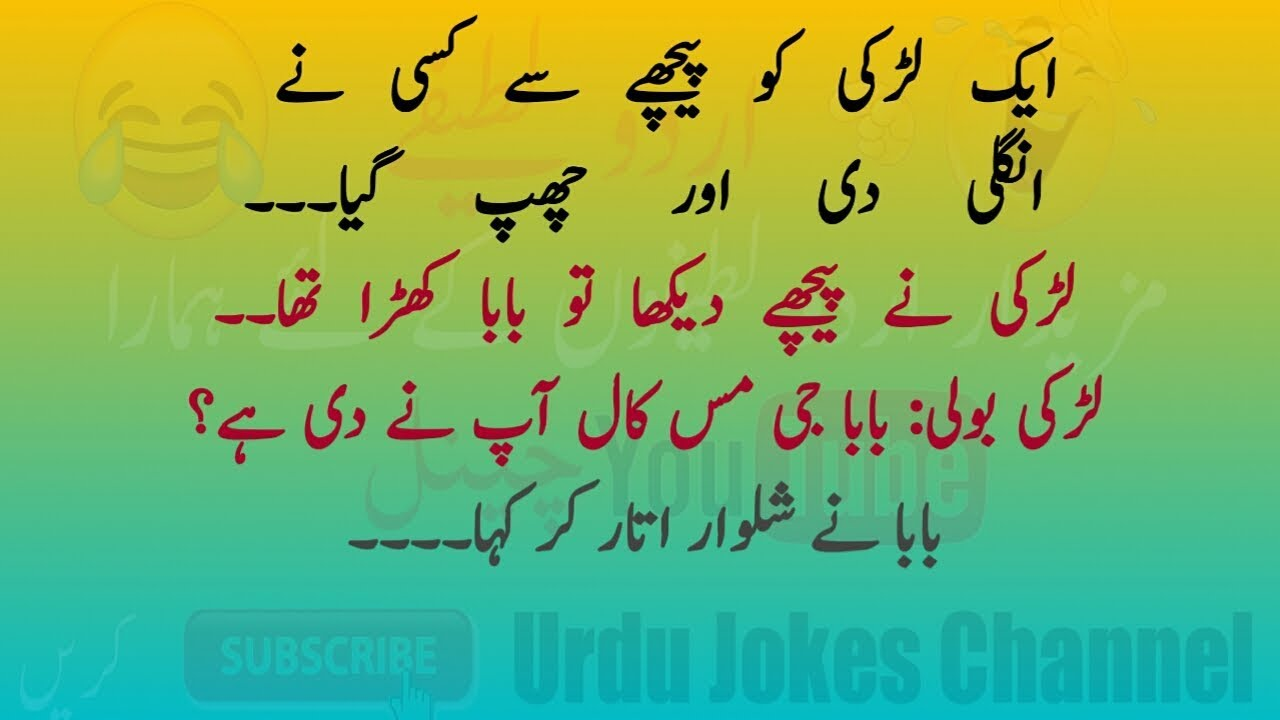 Top 10 Amazing Funny Jokes In Urdu Double Meaning Pogo -8925