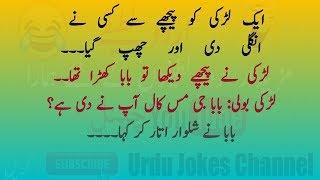 Top 10 Amazing Funny Jokes in Urdu Double Meaning Pogo Pathan Sardar Joke New 2017 اردو مزاحیہ لطیفے