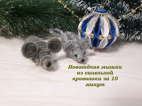 Новогодние мышки из синельной проволоки за 10 минут
