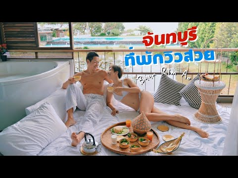 จันทบุรี เปิดที่พักวิวสวย ใกล้แหล่งท่องเที่ยว | kinyuud