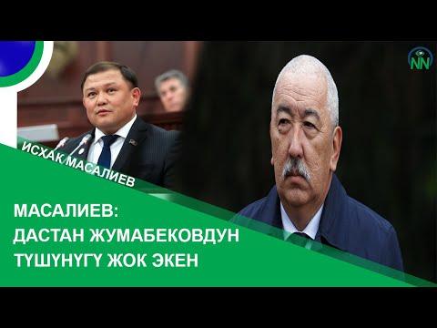 Масалиев: Дастан Жумабековдун түшүнүгү жок экен