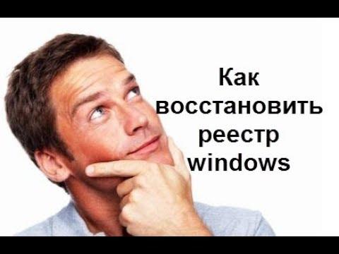 Восстановление реестра Windows в два клика