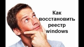 Восстановление реестра windows в два клика