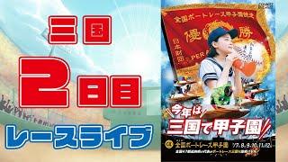 Download Mp3 【レースライブ】gⅡ全国ボートレース甲子園2日目 1~12r