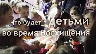 Предсказания сбываются в наши дни. Дети дети дети, что будет с ними и как их спасти?!