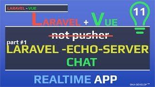 Уроки Laravel Vue Laravel echo server - chat чат not pusher Websocket