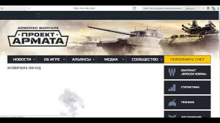 Пара пин-кодов для Armored Warfare