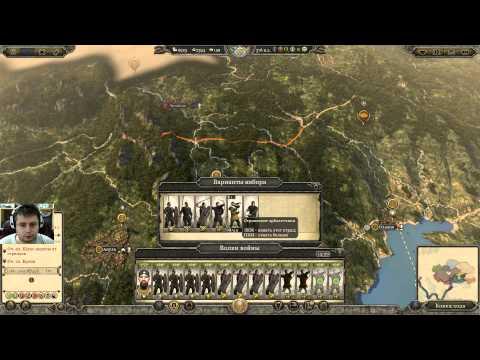 Как играть за страны в Empire Total War Фан клуб