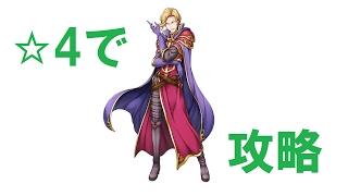 【FEヒーローズ】大英雄戦 ナーシェン(ハード) ☆4キャラだけで攻略&解説
