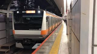 E233系0番台トタT3編成東京発車